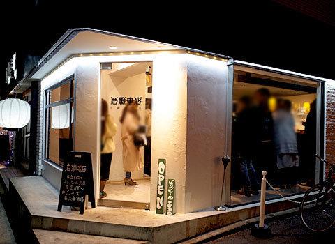『 岩瀬串店 』