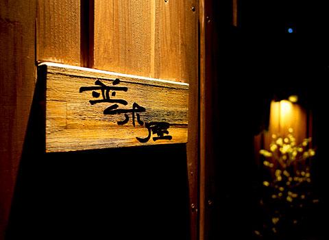 『 和食 並木屋 』