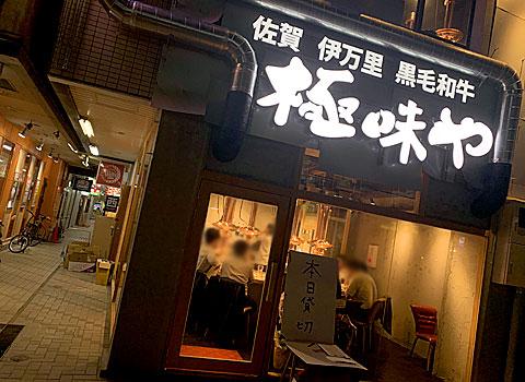 『 極味や 西新駅前店 』