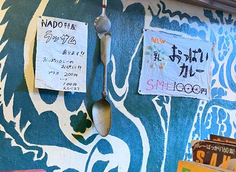 CURRY NADO ( カレー ナド ):店内