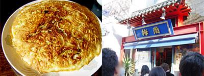 『 中華料理 梅蘭(バイラン) 』