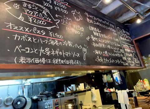 ワイン食堂 根 (こん):黒板メニュー