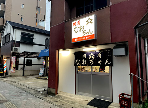 『 肉肴 なおちゃん 』高宮