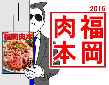 福岡お肉バイブル『 福岡肉本2016 』
