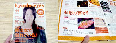 「kyushu eyes」 にッ!!