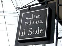 『 Antica Osteria il Sole (アンティカ オステリア イル・ソーレ) 』 ランチコース