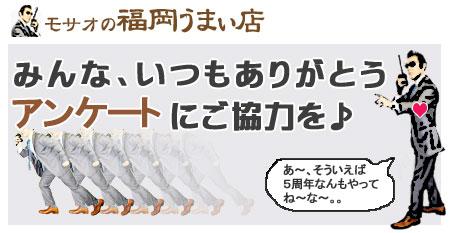 「モサオの福岡うまぃ店」アンケートにご協力を☆