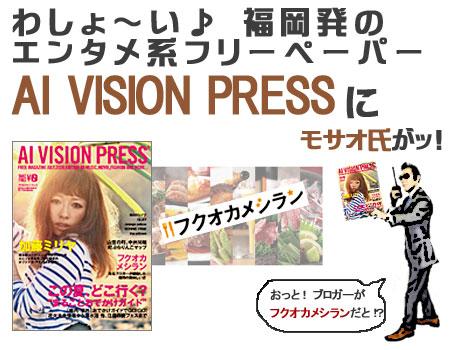 AI VISION PRESS (アイビジョンプレス) でブロガー特集!