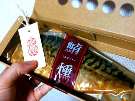 『 進藤商店 』の鯖燻(さばくん)