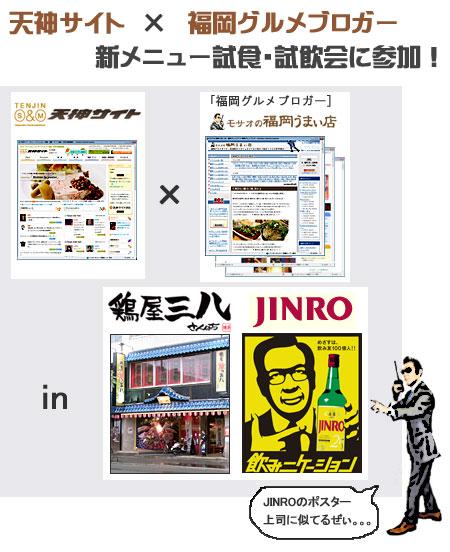 天神サイト×福岡グルメブロガー 試食・試飲会