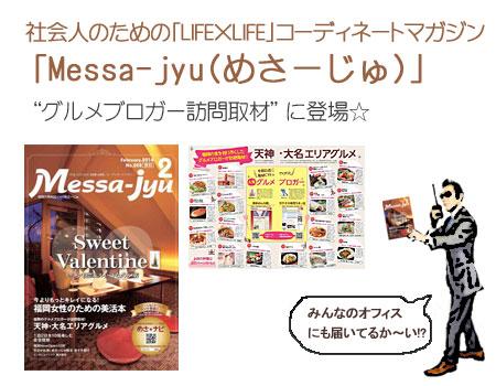 『 Messa-jyu (めさーじゅ) 』でお店訪問。