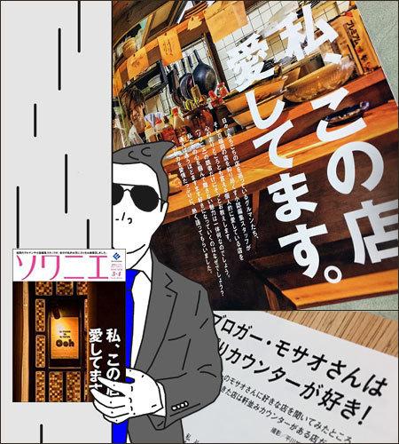 ソワニエ.jpg