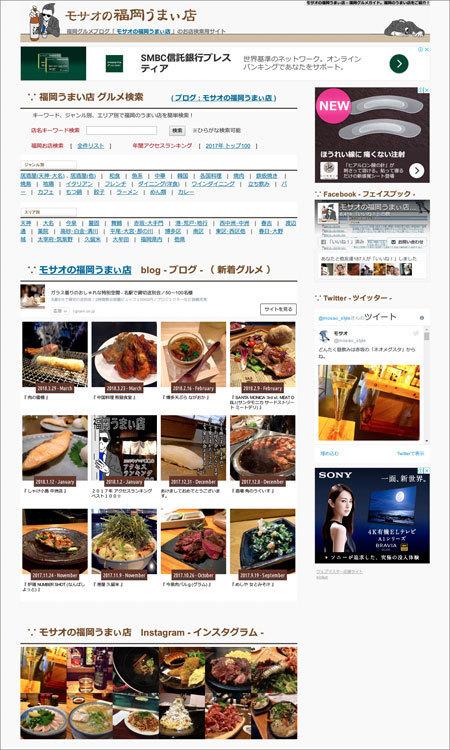 「モサオの福岡うまぃ店」お店検索用サイトをリニューアル