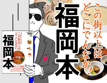 福岡を愛する街ラブ本「福岡本」!!