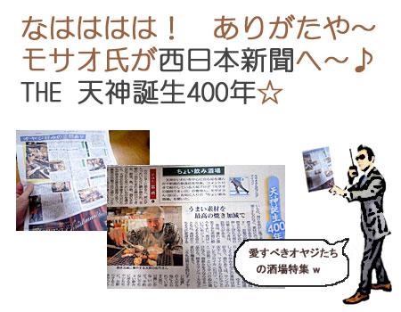 西日本新聞でミドルエイジ編☆