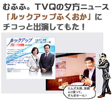 TVQの報道番組にチコっと。