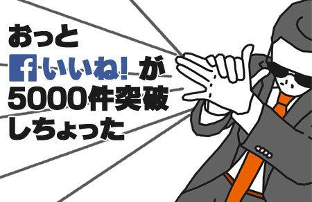 facebook-5000件突破3.jpg