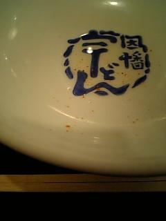 因幡うどん.jpg